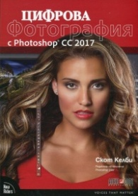Цифрова фотография с Photoshop CC 2017