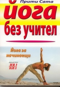 Йога без учител