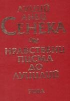 Нравствени писма до Луцилий