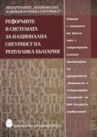 Реформите в системата за национална сигурност на Република България