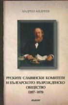 Руските славянски комитети в България (1857-1878)