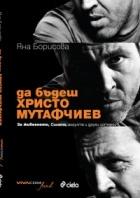 Да бъдеш Христо Мутафчиев: За живеенето, Силата, инсулта и други истории