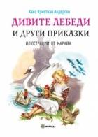 Дивите лебеди и други приказки (с илюстрации от Марайа)