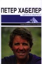 Петер Хабелер - целта е върхът