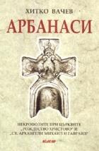 Арбанаси. Некрополите при църквите
