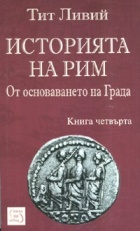 Историята на Рим Кн.4