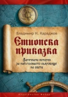 Етиопска приказка (Магичната история за най-голямото съкровище на света)