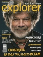 Explorer; Бр.3/2016