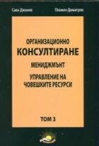 Организационно консултиране Т.3