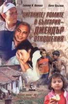 Циганите/ ромите в България - джендър отношения