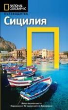 Пътеводител Сицилия/ National Geographic