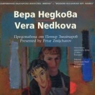 Съвременно българско изкуство. Имена: Вера Недкова