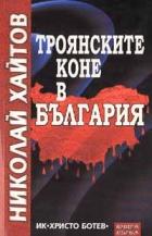 Троянските коне в България т.1;2