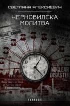 Чернобилска молитва (Хроника на бъдещето)
