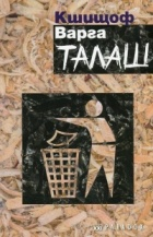 Талаш