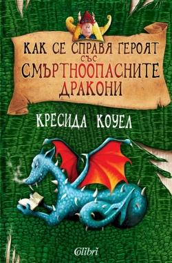 Как се справя героят със смъртноопасните дракони