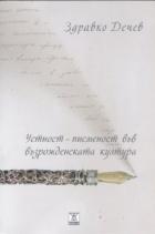 Устност-писменост във възрожденската култура