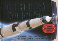 Пътят към Космоса (двойни изтеглящи се капачета)