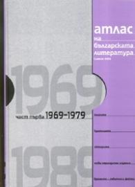 Атлас на българската литература Ч.1: 1969-1979