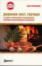 Дафинов лист, горчица и други домашни подправки. Очистване и възстановяване на организма