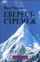 Еверест - стремеж