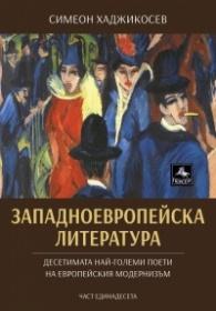 Западноевропейска литература Ч.11: Десетимата най-големи поети на европейския модернизъм