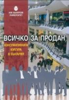 Всичко за продан: Консумативната култура в България