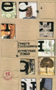 Естествен роман /12-то издание
