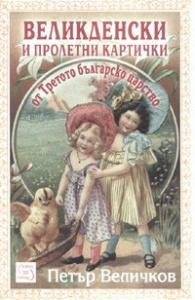 Великденски и пролетни картички от Третото българско царство