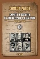 Силуети и портрети из литературата и изкуството /неиздаван ръкопис/