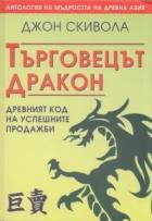 Търговецът Дракон (Древният код на успешните продажби)