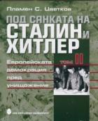 Под сянката на Сталин и Хитлер Т.2: Европейската демокрация пред унищожение