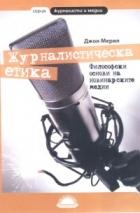 Журналистическа етика: Философски основи на новинарските медии