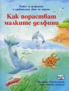 Как порастват малките делфини. Разкази за делфините и удивителния свят на морето