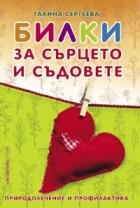 Билки за сърцето и съдовете