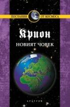 Крион Кн.14: Новият човек