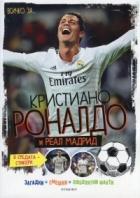 Всичко за... Кристиано Роналдо и Реал Мадрид