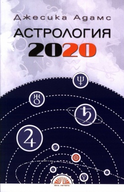 Астрология 2020