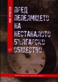Пред пепелището на нестаналото българско общество (второ преработено и допълнено издание)