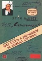 Иван Костов в документите на Държавна сигурност
