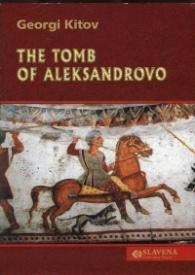 The Tomb of Aleksandrovo
