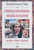 Етническа и религиозна мозайка на България: празници, обичаи, светилища
