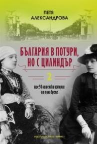 България в потури, но с цилиндър Кн.2