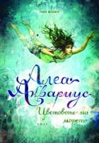 Алеа Аквариус. Цветовете на морето
