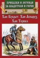 Приказки и легенди за владетели и герои: Хан Кубрат. Хан Аспарух. Хан Тервел