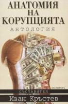 Анатомия на корупцията. Сборник статии