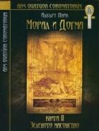 Морал и догма Кн.2: Зеленото масонство