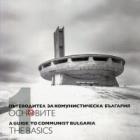 Пътеводител за комунистическа България Т.1: Основите