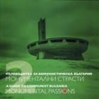 Пътеводител за комунистическа България Т.2: Монументални страсти
