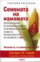 Семената на измамата: Изобличаване на корпоративните и правителствените лъжи за безопасността на храните с ГМО